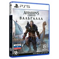 Assassin's Creed Вальгалла (Playstation 5)